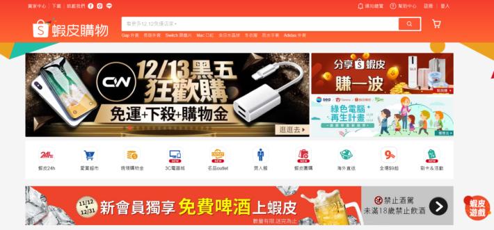 台灣最受歡迎的網絡購物平臺蝦皮 Shopee