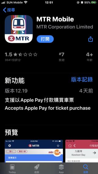 港鐵日前更新《 MTR Mobile 》 App ,支援 Apple Pay 付款購票。