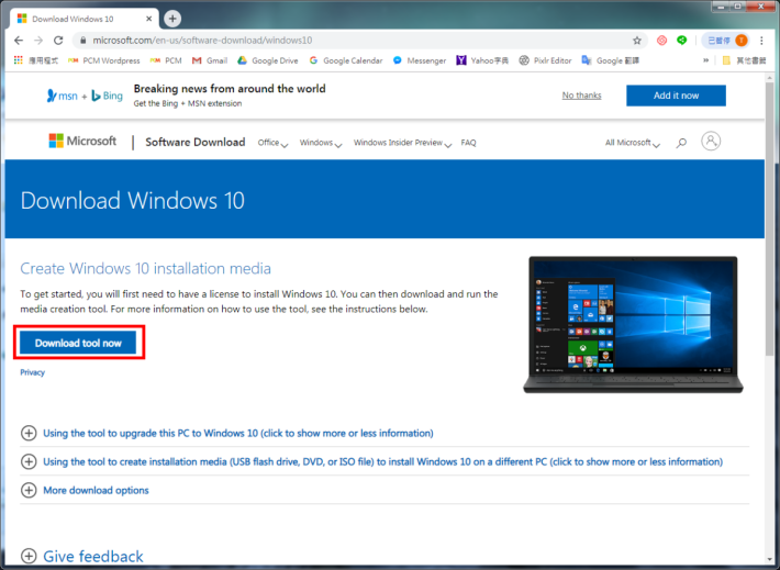 STEP 1. 登入 Download Windows 10 網頁( https://www.microsoft.com/en-us/software-download/windows10 ),在「 Create Windows 10 installation media 」一節按下「 Download tool now 」按鈕;