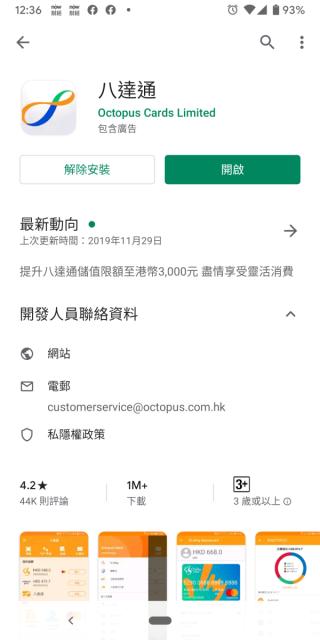用 Android 手機提升儲值額之前,要先升級「八達通 App 」。