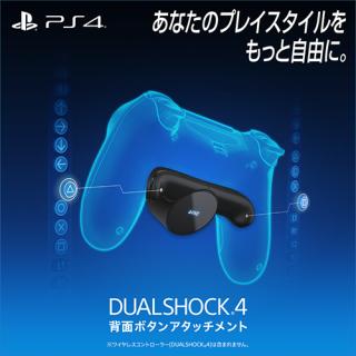 為 DUALSHOCK 4 手掣增加兩個可以自由設定的背面抓鍵