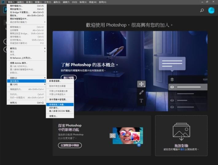 在 Photoshop CC,依次按「檔案」、「指令碼」、「將檔案載入堆疊」。
