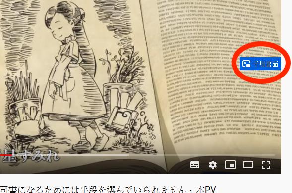 當鼠標移至影片當中,就會出現藍色的「子母畫面」標誌。