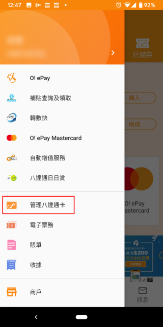 在「八達通 App 」首頁點擊右上角的「≡」,選擇「管理八達通卡」;