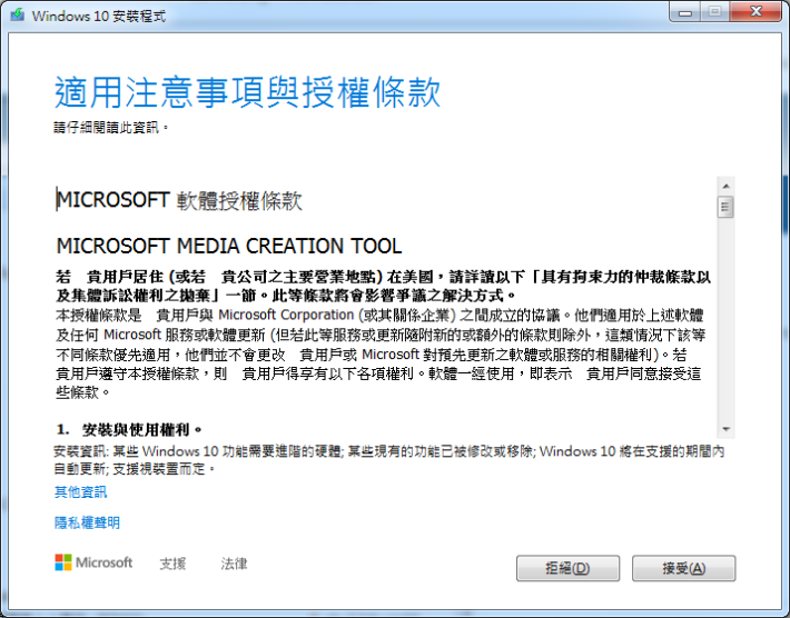 STEP 3. 接受 Media Creation Tool 的條款;