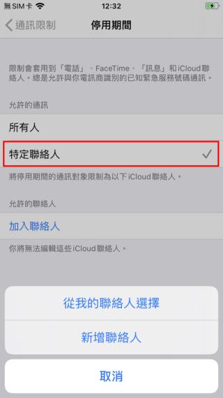 選擇「特定聯絡人」之後,就可以將聯絡人加到「允許的聯絡人」清單裡。