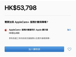 Pro Display XDR 屏幕 nano-texture 型號連 Pro Stand 叫價 $53,798 ,相比之下三年保養的 AppleCare+ 只需 $3,499 是不是很超值呢?