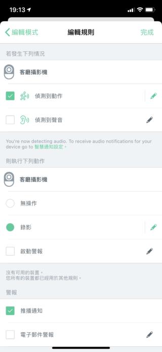 用戶亦可按偵測影像或聲音方式啟動錄影及警報,同時通知用戶。
