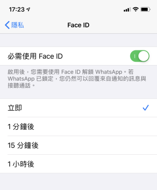 STEP 5. 開啟「必需使用 Face ID 」,並且在下面選擇「立即」,那麼以後每次開啟 WhatsApp 程式,都需要 Touch ID 或 Face ID 。