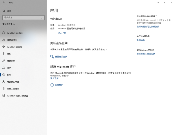 STEP 9. 當完成安裝 Windows 10 後,在確定電腦正常上網的情況下開啟「控制台」,選擇「更新與安全性」一項,並在畫面左邊選單中選擇「啟用」,就會看到「 Windows 已使用數位授權啟用」,完成免費升級♡