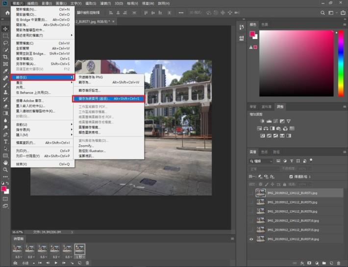 轉存為 GIF 動畫,選擇「檔案」、「轉存」,「儲存為網頁用(舊版)」。