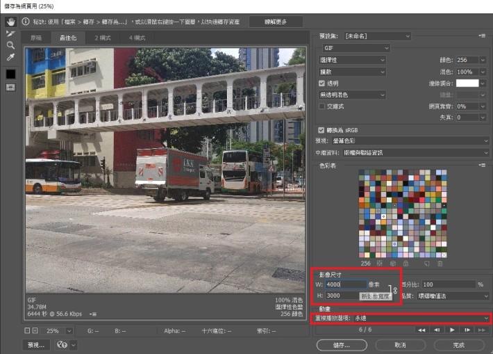 通過修改「影像尺寸」,以壓縮檔案大小,「重複播放選項」選擇「永遠」,然後按「儲存」,選擇保存位置,專屬的GIF圖就完成了。