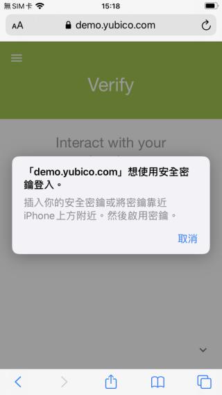2. 手機會提示你插入密鑰;
