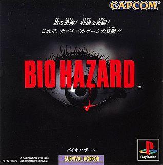 《 Biohazard 》