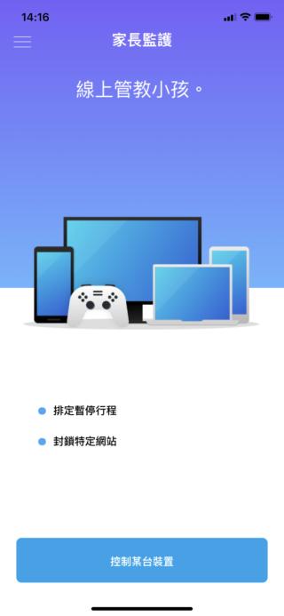 用戶可以提過手機程式對家中的裝置進行管理。