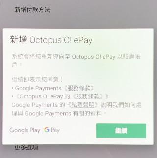 開始加入  O! ePay