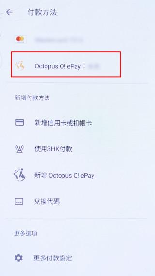 O! ePay 登錄完成