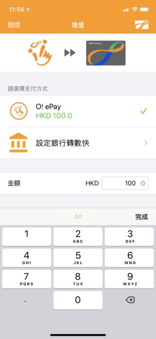 想從 o!ePay 帳戶增值八達通卡,只要勾選 o!ePay 帳戶後輸入金額。