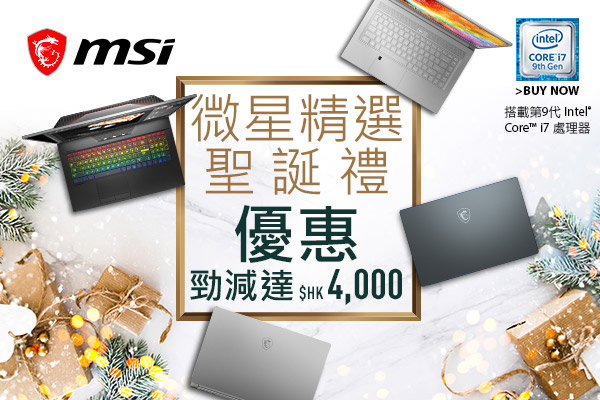 NB HK DEC Promotion banner_600x400