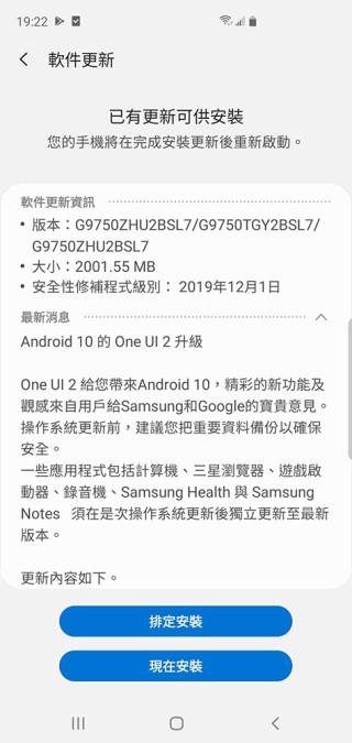 Galaxy S10 升級 Android 10 更新檔大小約 2GB,下載要花一點時間。