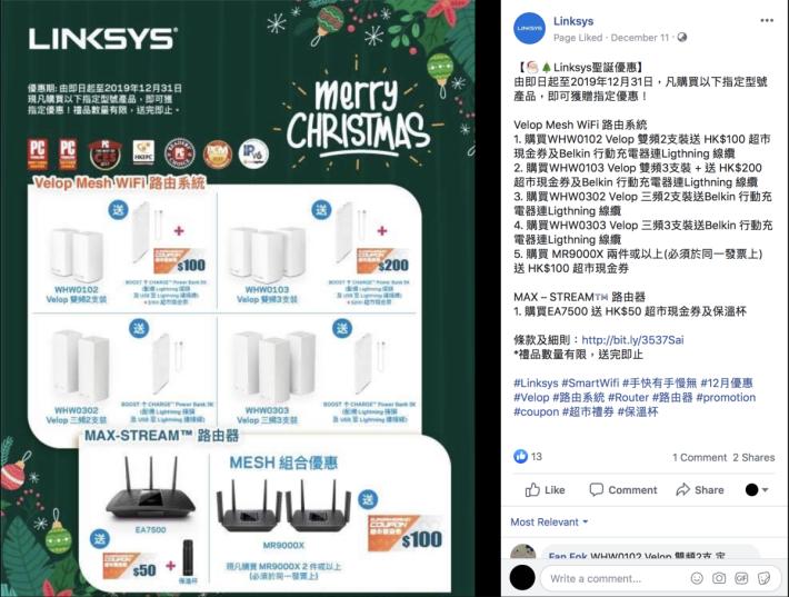 聖誕期間 Linksys 更推出特別期間優惠,各款 Velop Mesh WiFi 路由器系統會分別有不同禮品,詳細可以到專頁了解詳細內容。 網址:https://www.facebook.com/linksysHK/photos/a.1007063995984632/2842532879104392/?type=3&theater