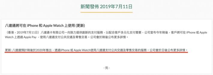 八達通公司昨晚更新 7 月時的公布,指要 2020 年稍後才能推出 Apple Pay 八達通。