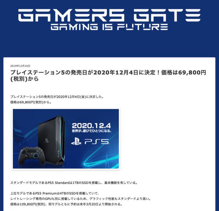 Game Gate 的網誌指 PlayStation 5 會有兩個版本,並指會於 3 月開始接受預訂。