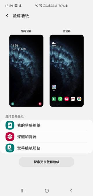 One UI 2.0 下更換 Wallpaper 不用直接進入 Galaxy Store。