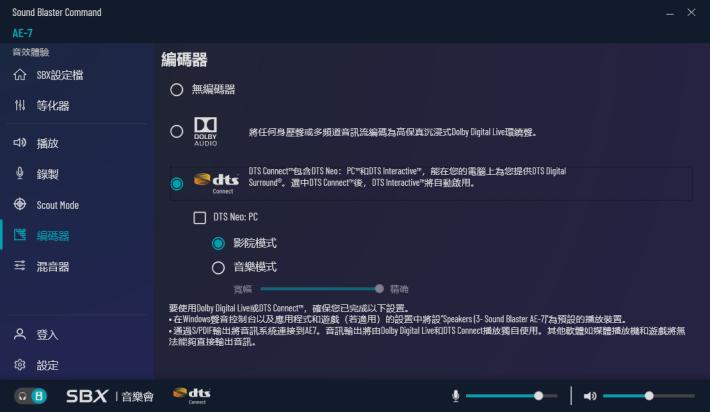 支援 Dolby Digital Live 及 DTS Connect 編碼功能