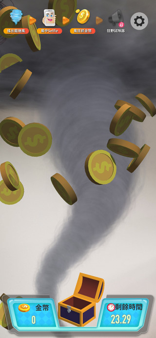 龍捲風會捲起金幣,玩家就要盡可能收集。