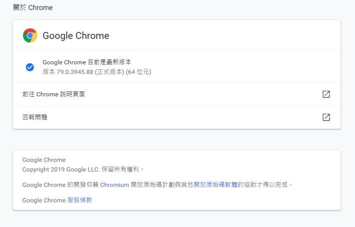 chrome79_01