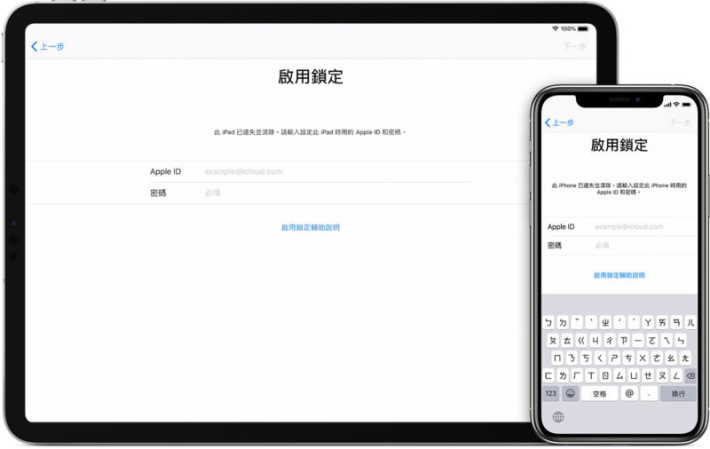 ios13-ipad-pro-iphone-xs-activation-lock-hero-e1575962532570