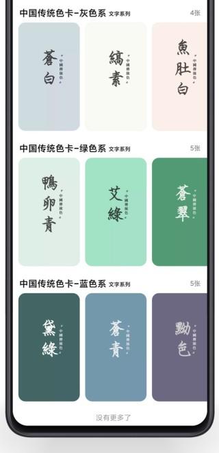 mii_color_wallpaper