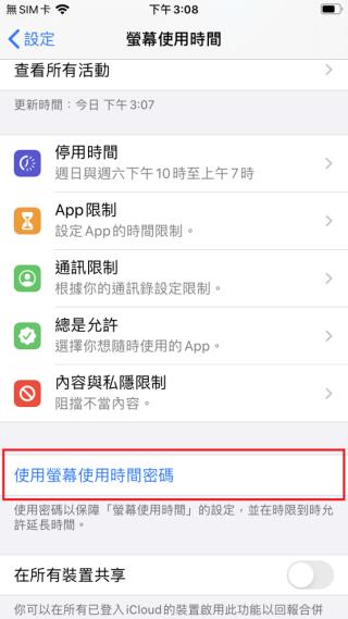 Step 2 啟動「設定>螢幕使用時間>使用螢幕使用時間密碼」。