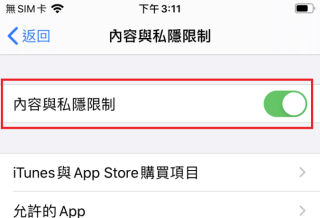 Step 5 啟動「內容與私隱限制」,再點選「定位服務」。