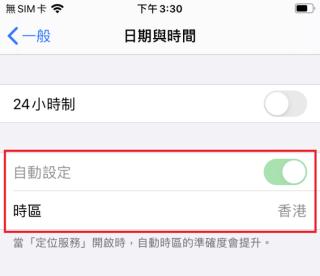 Step 8 現在回到「設定>一般>日期與時間」,時區已沒法手動選擇。