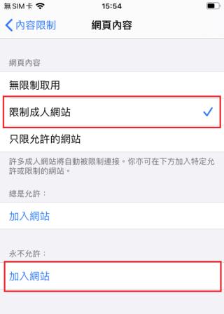 Step 5 於網頁內容部份,勾選「限制成人網站」,再在「永不允許」一節點選「加入網站」。
