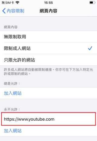 Step 7 完成後,可在步驟 5 的頁面看到禁止登入的網址。