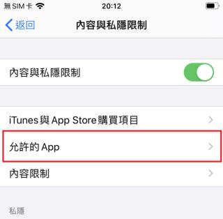 Step 2 啟動「內容與私隱限制」,再點選「允許的 App 」。