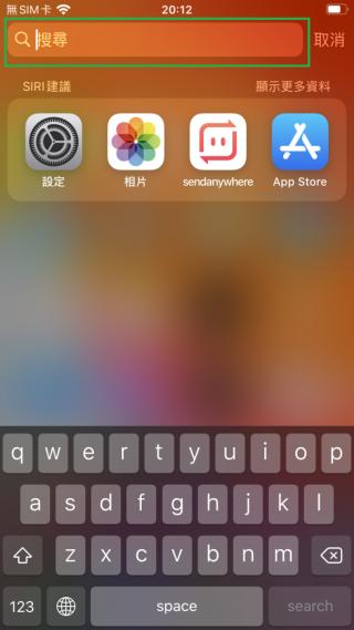 (完成圖)圖中的畫面是置頂搜尋,已沒有咪高峰能使用 Siri 。