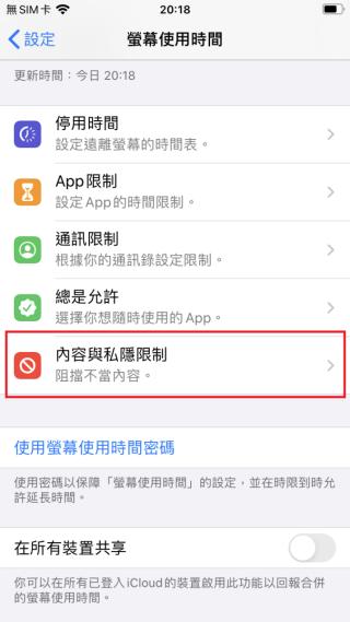 Step 1 按「設定>螢幕使用時間>內容與私隱限制」
