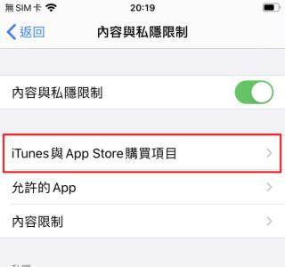 Step 2 按「iTunes 與 App Store 購買項目」