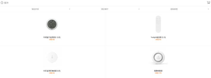 小米於 2016 年推出米家品牌