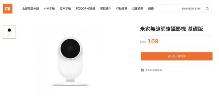 被傳會隨機將畫面傳送到別家的米家無線網絡攝影機基礎版在香港亦有售