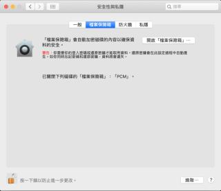 macOS 的 FileVault 、 Windows 10 Pro 的 BitLocker 或 NAS 的磁碟加密,都是有效保護密碼庫的方法。