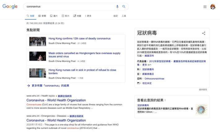 在繁體中文版就只會顯示一般搜尋結果