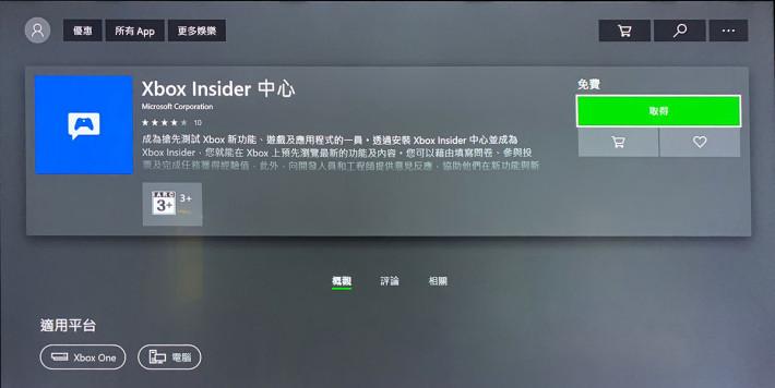 2. 登入後到 Microsoft Store 下載 Xbox Insider 中心;