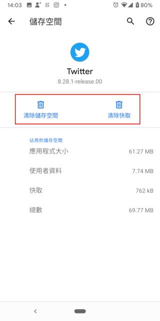 3. 清除儲存空間和快取可望解決彈 App 問題