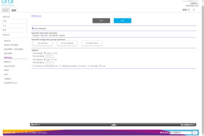 內建 OpenVPN 伺服器功能,啟用後一按即下載連線設定檔。
