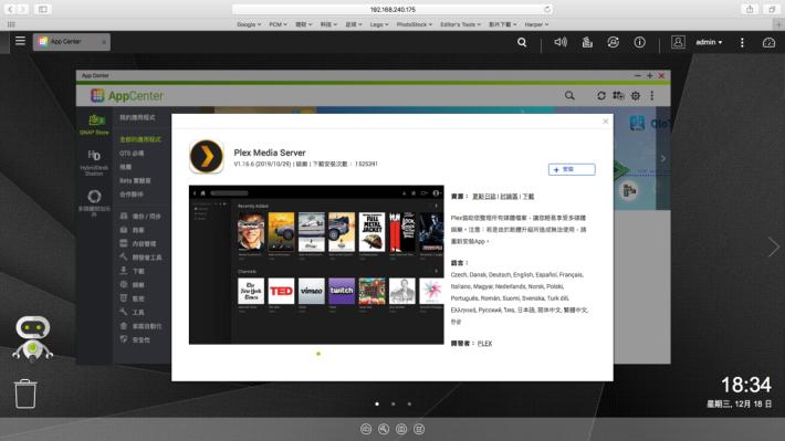 並安裝 Plex Media Server。